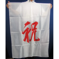 祝シルク(60×90cm)