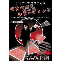 DVD ラスベガス・カード・シューティング