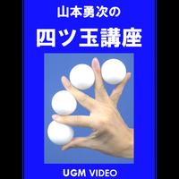 DVD 山本勇次の四ツ玉講座