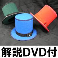 UGMチョップハット(解説DVD付)