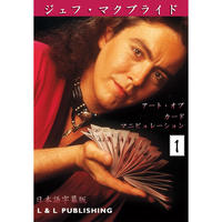 DVD アート・オブ・カード・マニピュレーションVol.1
