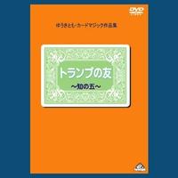 DVD トランプの友5