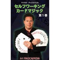 DVD セルフワーキングカードマジック