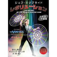 DVD レボリューション