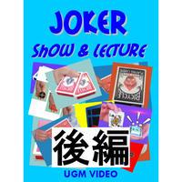 【ダウンロード】ジョーカー ショー&レクチャー(後編)