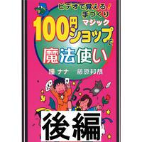 【ダウンロード】藤原邦恭 100円ショップで魔法使い(後編)