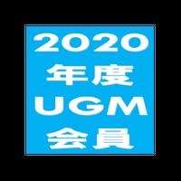 2020年度UGM会員
