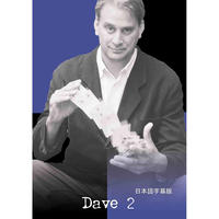 DVD デイブ2