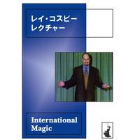 DVD レイ・コスビー・レクチャー