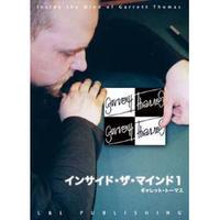 DVD インサイド・ザ・マインドVol.1