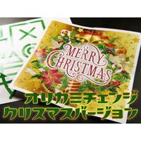 オリガミチェンジ(クリスマスバージョン)by野島伸幸