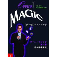 DVD ラーンマジック第4巻 オフィスマジック