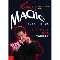 DVD ラーンマジック第2巻 カードマジック