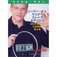 DVD イージー・トゥ・マスター・スレッド・ミラクルズVol.2