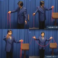 UGM3本ロープ