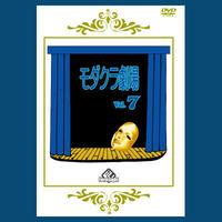 DVD モダクラ劇場7