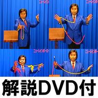 ニューレインボーロープ&ニューレインボーリングロープ(解説DVD付)