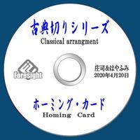 DVD 古典切りシリーズ第1弾