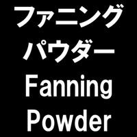 ファニングパウダー