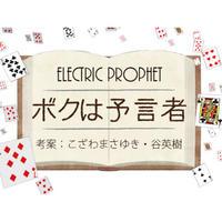 Electric Prophet(ボクは予言者)