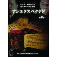 DVD アンエクスペクテドVol.2