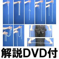 サプリームミステリアスロープ(解説DVD付)