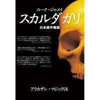 DVD スカルダガリ