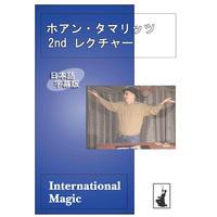 DVD ホアン・タマリッツ2ndレクチャー