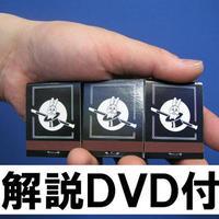 フライングマッチ(解説DVD付)