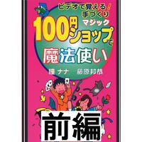 【ダウンロード】藤原邦恭 100円ショップで魔法使い(前編)