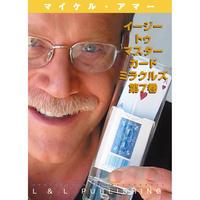 DVD イージー・トゥ・マスター・カード・ミラクルズVol.7