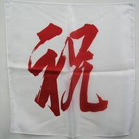 祝シルク(45cm角)