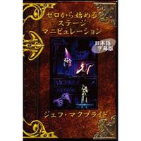 DVD ゼロから始めるステージマニピュレーション