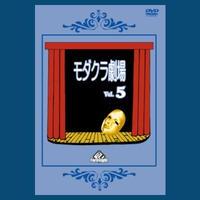 DVD モダクラ劇場5
