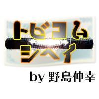 トビコムシヘイ by野島伸幸