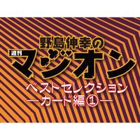 DVD 週刊マジオン ベストセレクション(カード)