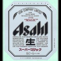 UGMスーパービールビン専用ラベル