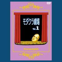 DVD モダクラ劇場1