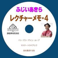 DVD ふじいあきらのレクチャーメモ4