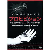 DVD プロヒビション