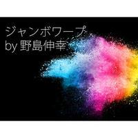 DVD ジャンボワープ by野島伸幸