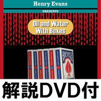 オイル&ウォーターwithボックス byHenry Evans(解説DVD付)