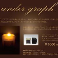 キャンドル「UNDERGRAPH X KAMEYAMAキャンドル」