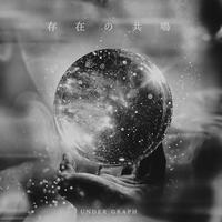 CD「存在の共鳴」