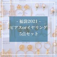 【再販】福袋5点セット