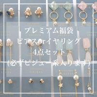 【再販】プレミアム福袋