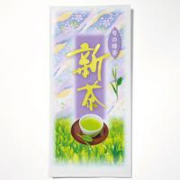 【期間限定 新茶】  新茶 特上 80g