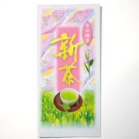 【6月末まで期間限定 新茶】  新茶 80g