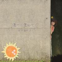 ひがあかり 1st Album 「寝ても覚めても」