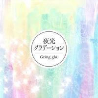 Gring glo. 1st Album 「夜光グラデーション」